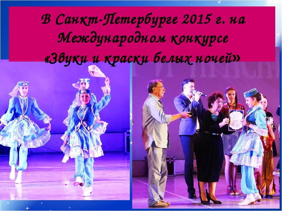 В Санкт-Петербурге 2015 г. на Международном конкурсе «Звуки и краски белых но...