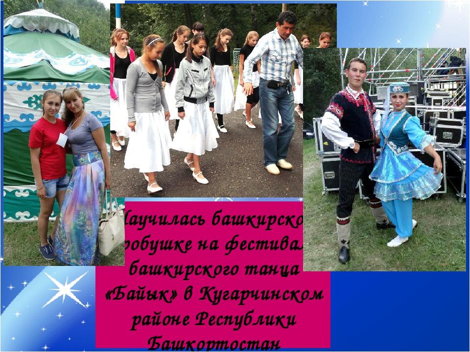 Научилась башкирской дробушке на фестивале башкирского танца «Байык» в Кугарч...