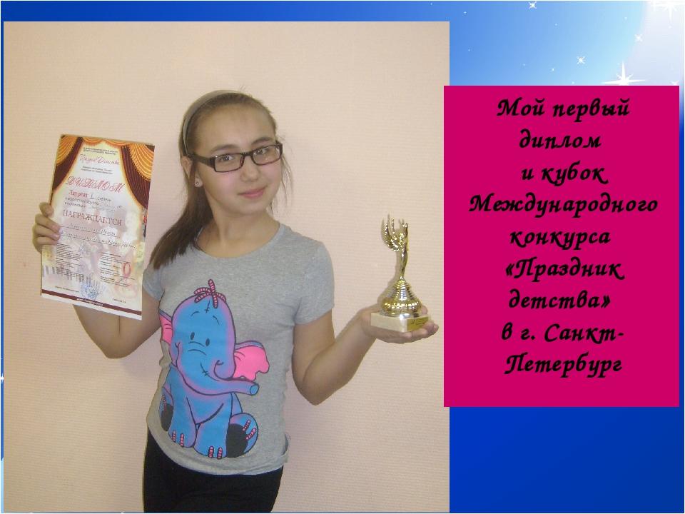 Мой первый диплом и кубок Международного конкурса «Праздник детства» в г. Сан...