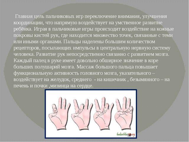 Главная цель пальчиковых игр переключение внимания, улучшения координации, ч...