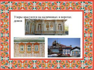 Узоры красуются на наличниках и воротах домов