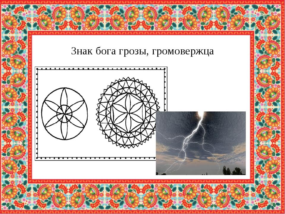 Знак бога грозы, громовержца
