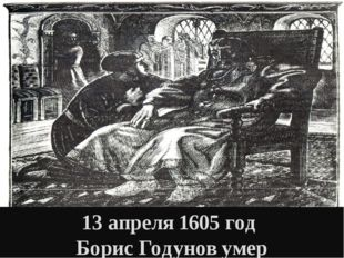 13 апреля 1605 год Борис Годунов умер