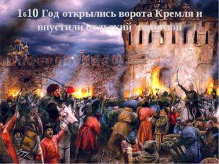 1610 Год открылись ворота Кремля и впустили польский гарнизон
