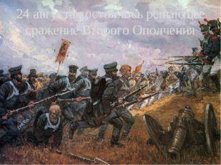 24 августа состоялось решающее сражение Второго Ополчения