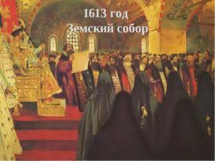 1613 год Земский собор