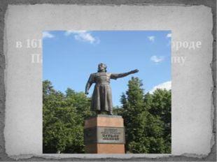 в 1616 году в Нижнем Новгороде Памятник Кузьме Минину