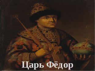Царь Фёдор 1584-1598