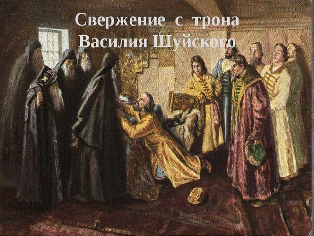 Свержение с трона Василия Шуйского