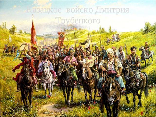 Казацкое войско Дмитрия Трубецкого