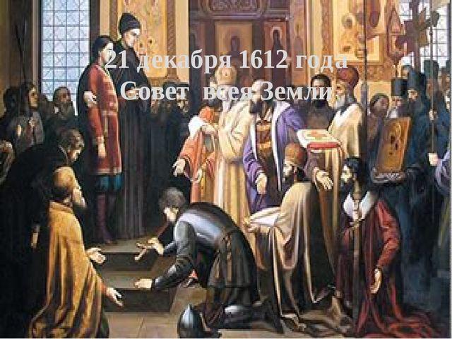 21 декабря 1612 года Совет всея Земли