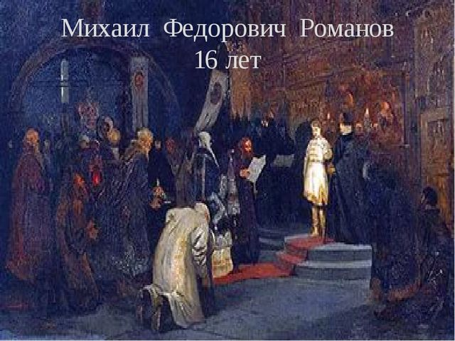 Михаил Федорович Романов 16 лет
