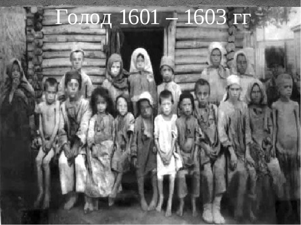 Голод 1601 – 1603 гг
