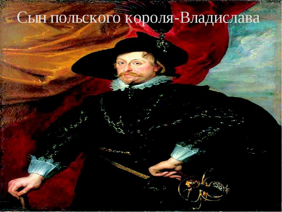 Сын польского короля-Владислава