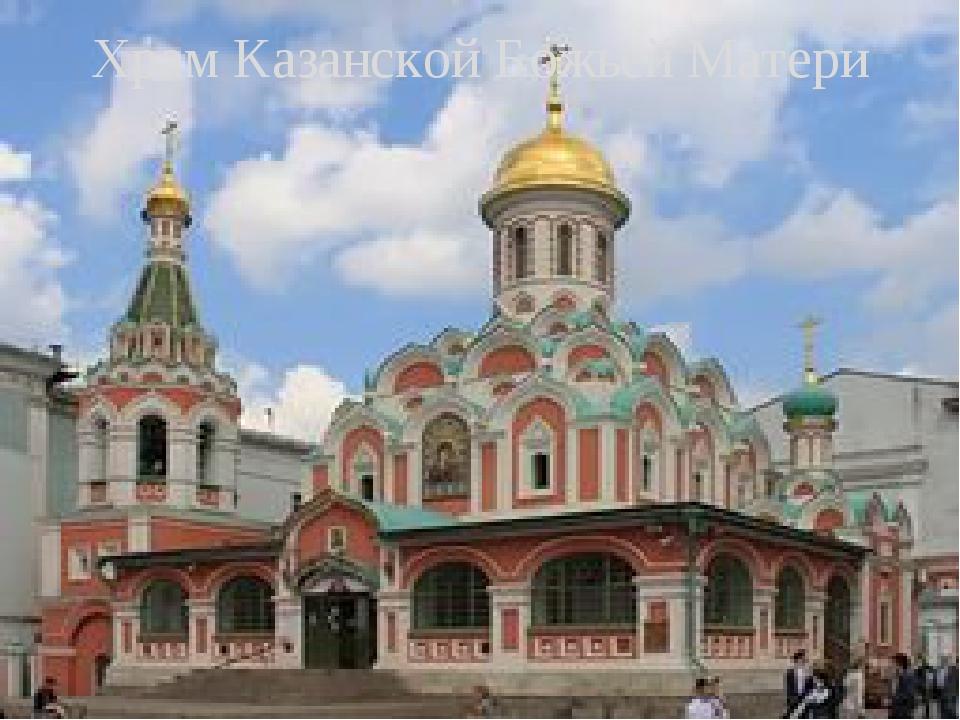 Храм Казанской Божьей Матери