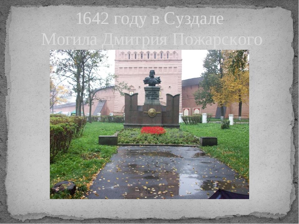 1642 году в Суздале Могила Дмитрия Пожарского