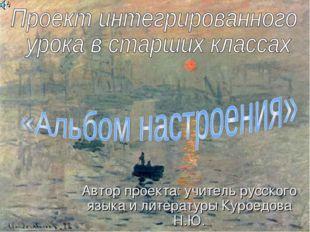 Автор проекта: учитель русского языка и литературы Куроедова Н.Ю.