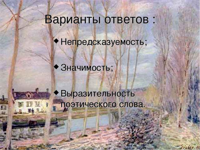 Варианты ответов : Непредсказуемость; Значимость; Выразительность поэтическог...