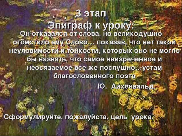 3 этап Эпиграф к уроку: Он отказался от слова, но великодушно отомстило ему С...