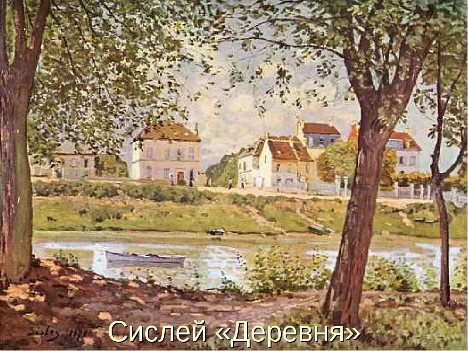 Сислей «Деревня»