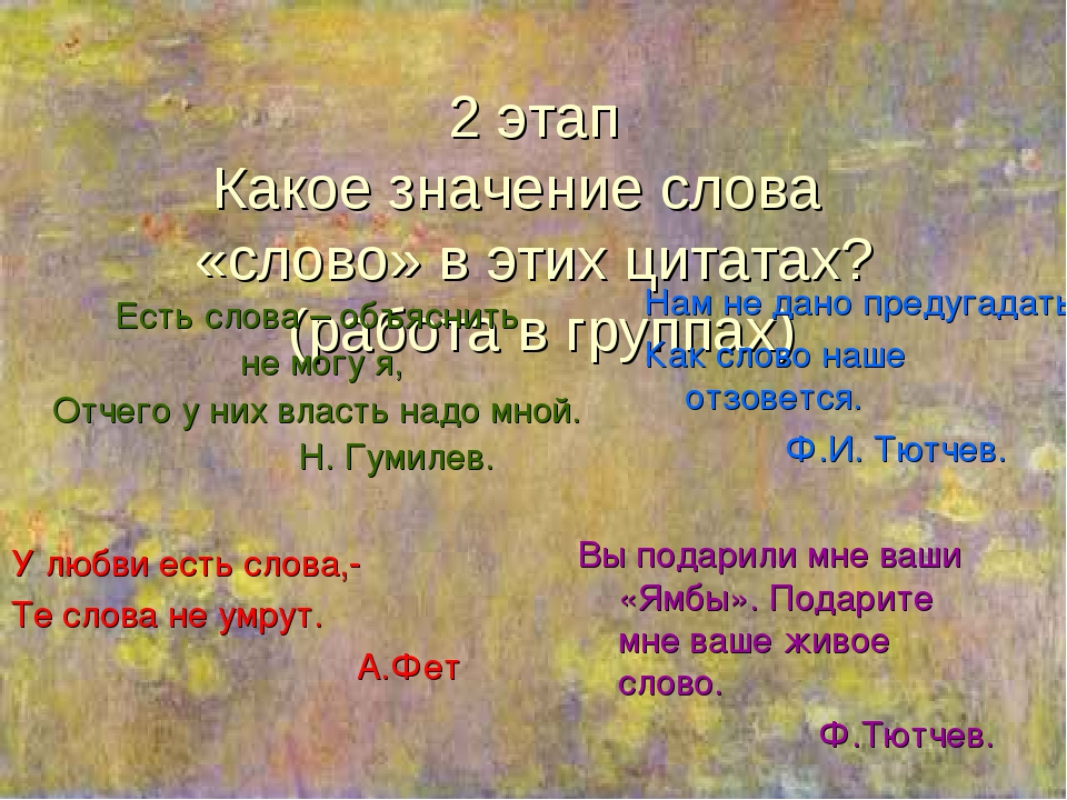 2 этап Какое значение слова «слово» в этих цитатах? (работа в группах) Нам не...