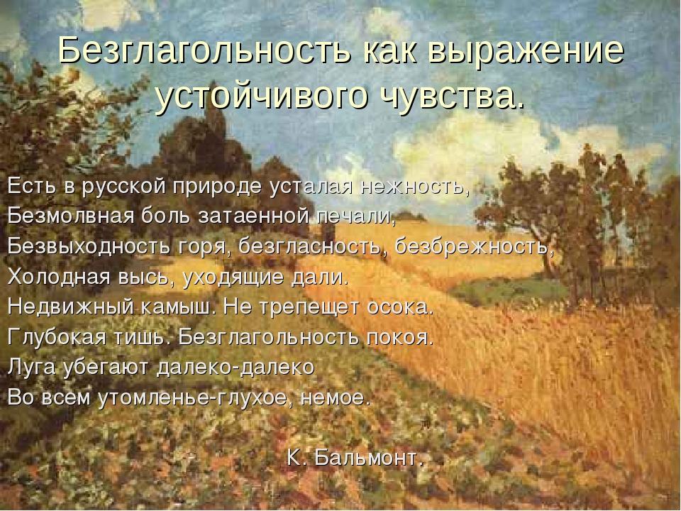 Безглагольность как выражение устойчивого чувства. Есть в русской природе уст...