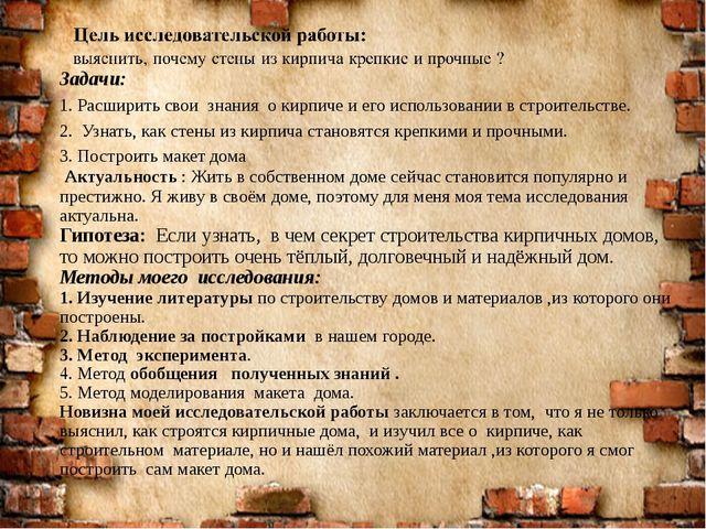 Задачи: 1. Расширить свои знания о кирпиче и его использовании в строительств...