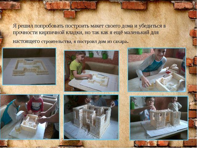 Я решил попробовать построить макет своего дома и убедиться в прочности кирпи...