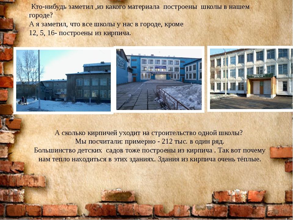 Кто-нибудь заметил ,из какого материала построены школы в нашем городе? А я...