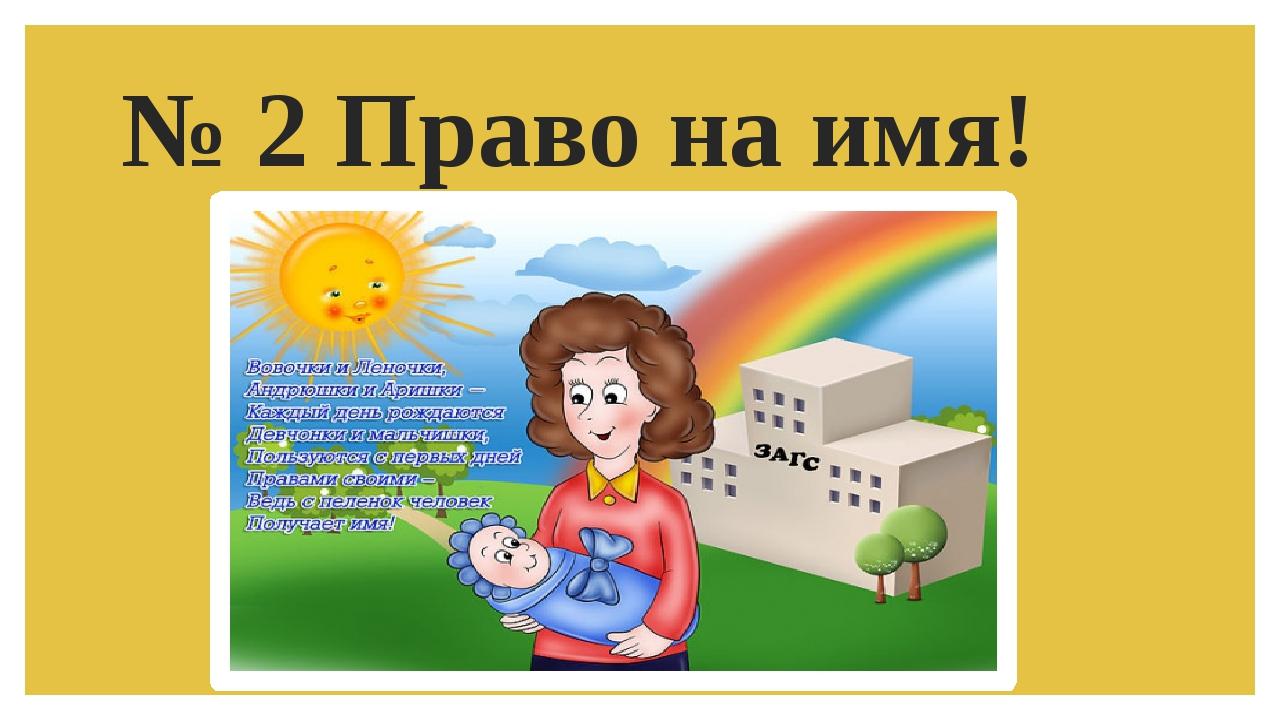 Картинки для детей право на имя