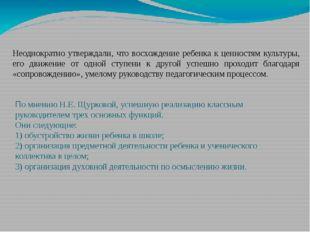 По мнению Н.Е. Щурковой, успешную реализацию классным руководителем трех осн