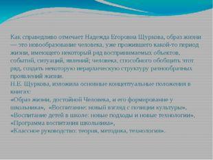Как справедливо отмечает Надежда Егоровна Щуркова, образ жизни — это новообр