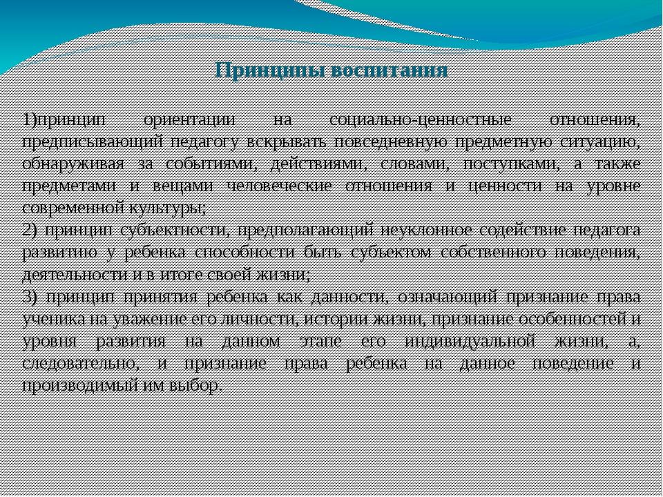 Принципы воспитания 1)принцип ориентации на социально-ценностные отношения, п...