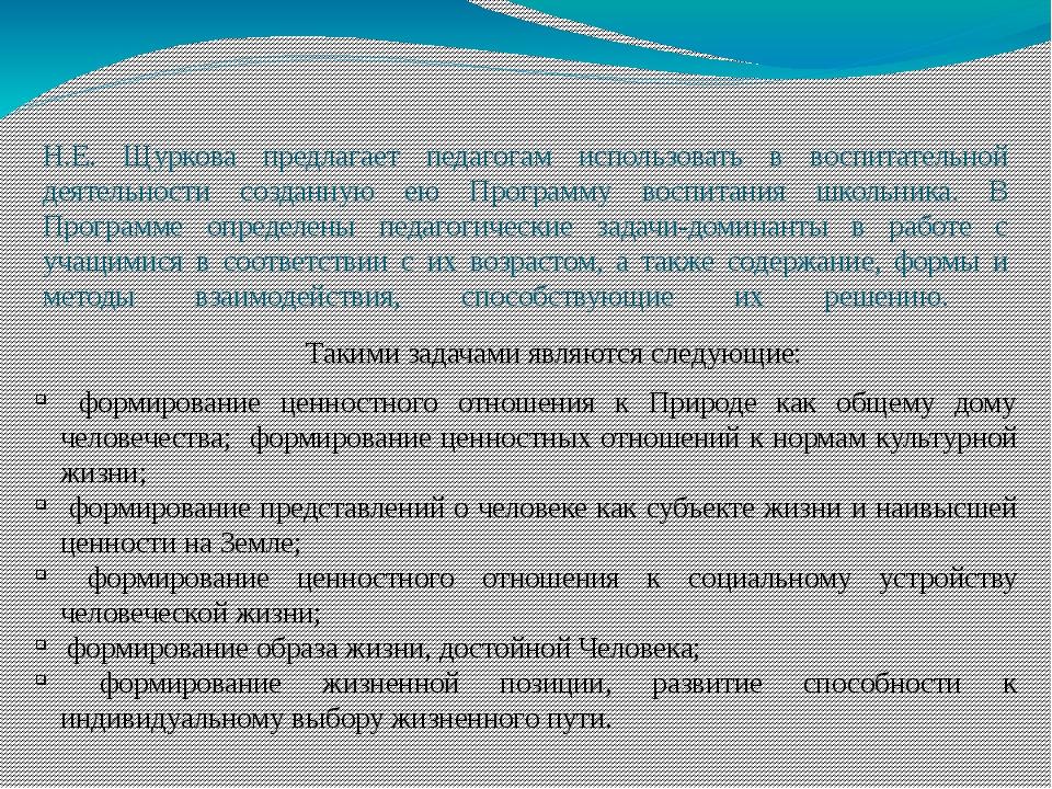 Н.Е. Щуркова предлагает педагогам использовать в воспитательной деятельности...