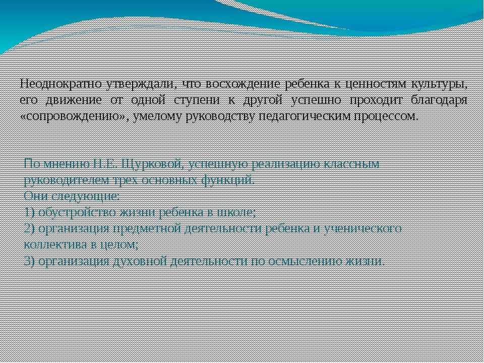 По мнению Н.Е. Щурковой, успешную реализацию классным руководителем трех осн...