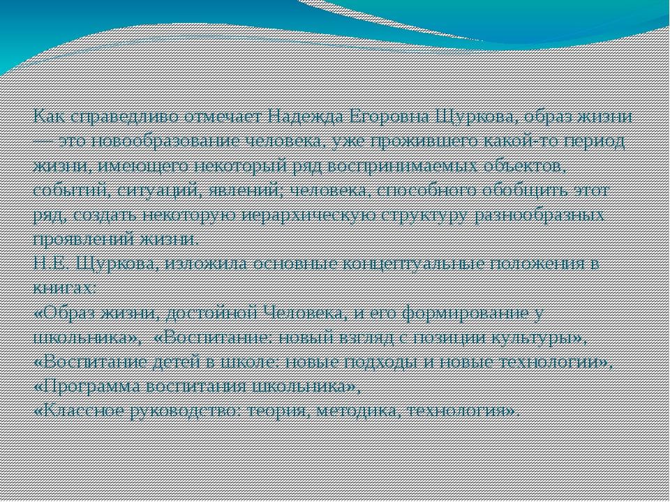Как справедливо отмечает Надежда Егоровна Щуркова, образ жизни — это новообр...