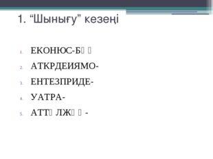"""1. """"Шынығу"""" кезеңі ЕКОНЮС-БҰҰ АТКРДЕИЯМО- ЕНТЕЗПРИДЕ- УАТРА- АТТӨЛЖҰҚ-"""