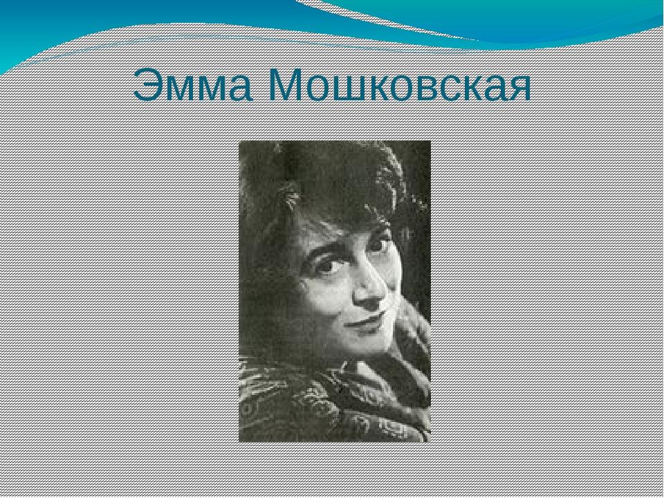 Эмма Мошковская