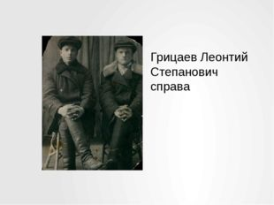 Грицаев Леонтий Степанович справа