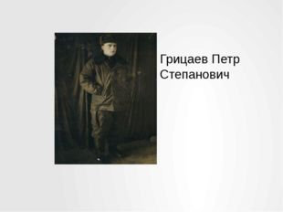 Грицаев Петр Степанович