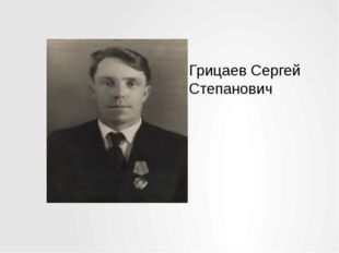 Грицаев Сергей Степанович