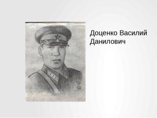 Доценко Василий Данилович