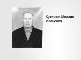 Кутищев Михаил Иванович