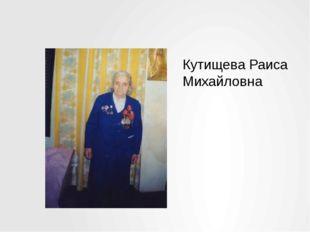 Кутищева Раиса Михайловна
