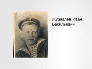 Журавлев Иван Васильевич