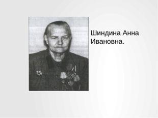 Шиндина Анна Ивановна.