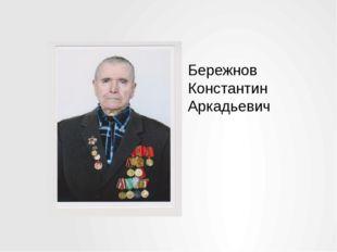 Бережнов Константин Аркадьевич