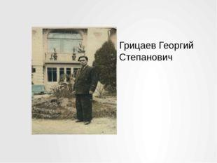 Грицаев Георгий Степанович