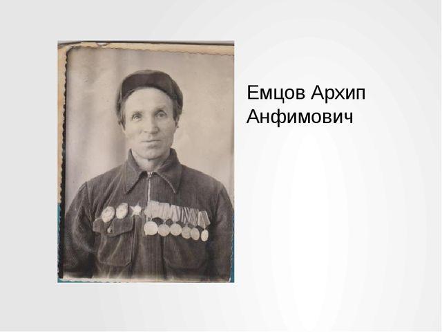 Емцов Архип Анфимович