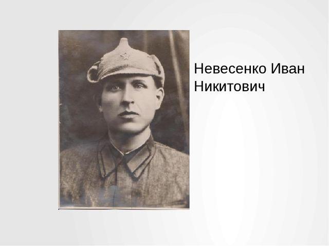 Невесенко Иван Никитович